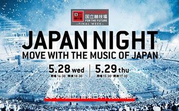 japan_night-thumb-700xauto-14306-thumb-700xauto-14341.jpg